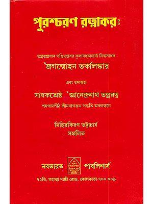 পুরশ্চরণ রত্নাকর: Purascharana Ratnakar (Bengali)