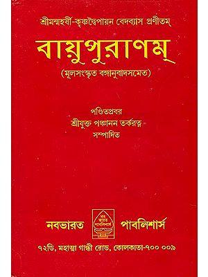 বায়ু পুরাণম: Vayu Purana (Bengali)