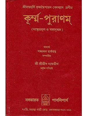 কুর্ম্ন পুরানম: Kurma Purana (Bengali)
