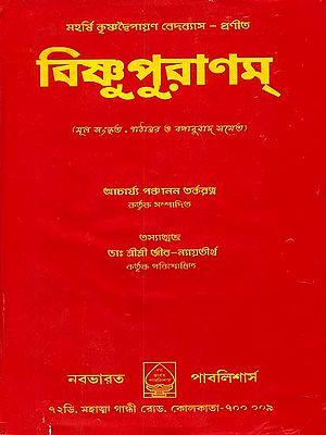 বিষ্ণু পুরাণম: Visnu Purana (Bengali)