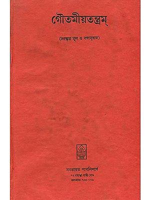 গোতমীয়তন্ত্রম: Gautamiya Tantram