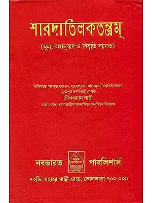 শারদাতিলকতন্ত্রম: Sharada Tilak Tantram