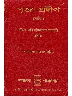 পূজা প্রদীপ: Puja Pradeep (Bengali)