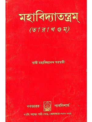 মহাবিদ্যা তন্ত্রম: Mahavidya Tantram