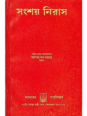 সংশয় নিরাস: Sanshay Niras