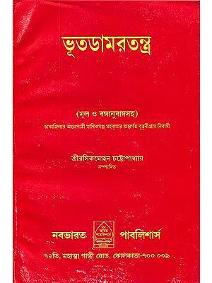ভূতদামরতন্ত্র: Bhoot Damar Tantra (Bengali)