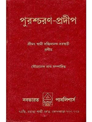 পুরশ্চরণ প্রদীপ: Purascharana Pradeep