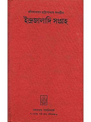 ইন্দ্রজালাদি সংগ্রহ: Collection of Indrajaal Etc.