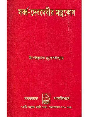 সবর্ব-দেবদেবীর-মন্ত্রকোষ: Sarba Deb Debir Mantra Kosha (Bengali)
