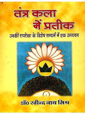 तन्त्र कला में प्रतीक उनकी रुपरेखा के विशेष सन्दर्भ में एक अध्ययन - Symbols in Tantra Art