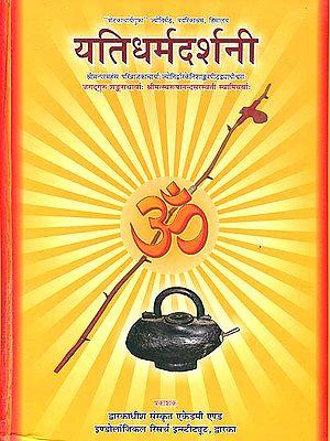 यतिधर्मदर्शनी: Yati Dharma Darshani