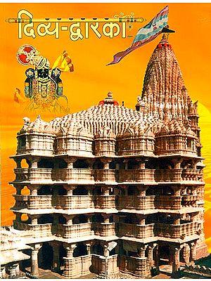 दिव्य द्वारका: Divine Dwarka
