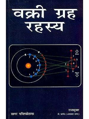 वक्री ग्रह रहस्य: Vakri Graha Rahasya