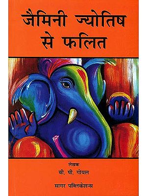 जैमिनी ज्योतिष से फलित: Phalit from Jaimini Jyotish