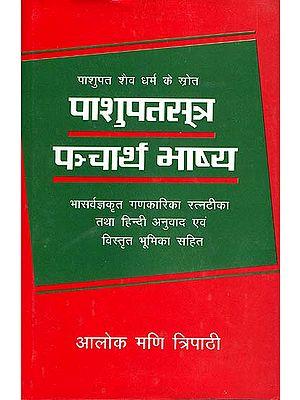 पाशुपतसूत्र पञ्चार्थ भाष्य: Pasupata Sutra Pancartha Bhasya (With Commentary Ganakarikaratnatika of Bhasarvajna Vayusamhita of Siva Purana, Brahmasutrasankarabhasya, Sankaradigvijaya and Nakulisapasupata Darsan)