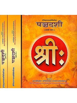 पञ्चदशी Pancadasi with a Sanskrit Commentary and Detailed Explanation in Hindi (Set of 3 Volumes)