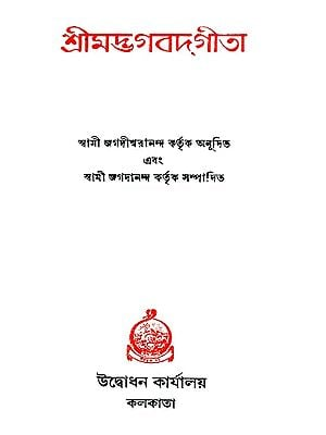 শ্রীমদভাগবদগীতা: Srimad Bhagavad Gita (Bengali)