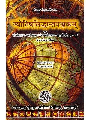ज्योतिषसिध्दान्तपञ्चकम्: Jyotish Siddhant Panchakam