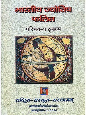 भारतीय ज्योतिष फलित: Indian Astrology