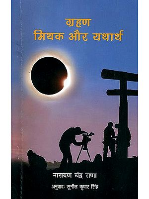 ग्रहण मिथक और यथार्थ: Myth and Legends Related to Eclipses