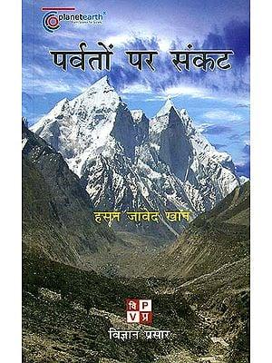 पर्वतों पर संकट: Mountains Under Threat