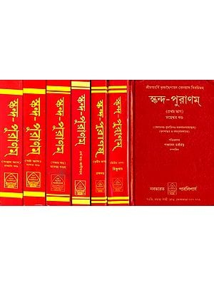 স্কন্ধ পুরাণম: Skanda Purana in Bengali  (Set of 7 Volumes)