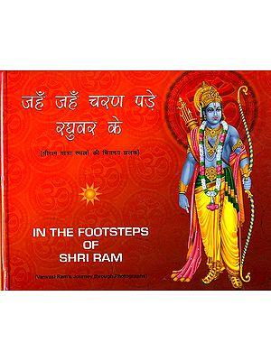 जहँ जहँ चरण पड़े रघुवर के (श्रीराम यात्रा स्थलों की चित्रमय झलक) - In The Footsteps of Shri Ram (Vanvasi Ram's Journey Through Photographs)
