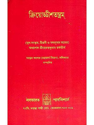 ক্রিয়োডডীশতন্ত্রম: Kriya Uddisha Tantra (Bengali)