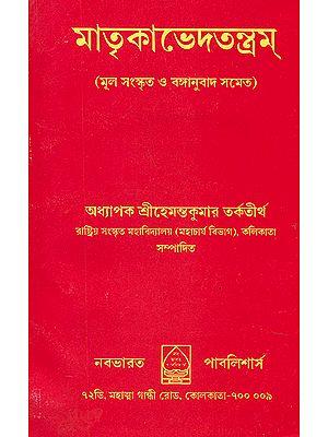মাতৃকাভেদতন্ত্রম: Matrika Bheda Tantra (Bengali)