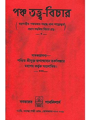 পঞ্চ তত্ত্ব বিচার: Pancha Tattva Vichar (Bengali)