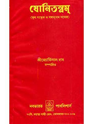 যোনিতন্ত্রম: Yoni Tantram (Bengali)