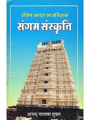 दक्षिण भारत का इतिहास संगम संस्कृति: History of South India Confluence Culture