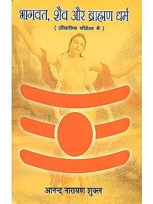 भागवत, शैव और ब्राह्मण धर्म: Bhagavat, Shaiva and Brahman Dharmas in Historical