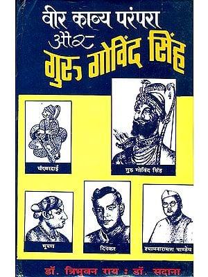 वीर काव्य परंपरा और गुरु गोविन्द सिंह - Guru Gobind Singh and Tradition Veer Kavya