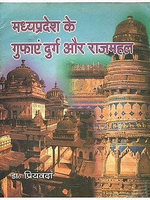 मध्यप्रदेश के गुफाएं, दुर्ग और राजमहल: Caves, Fort and Palace in Madhya Pradesh (An Old Book)
