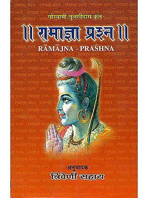 रामाज्ञा प्रश्न: Ramajna Prashna