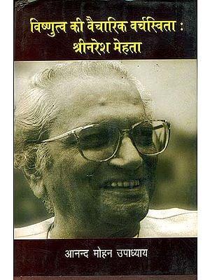 विष्णुत्व की वैचारिक वर्चस्विता श्रीनरेश मेहता: Supremacy of Vaishnavism