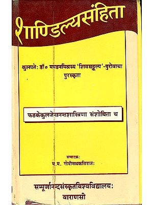 शाण्डिल्यसंहिता: Sandilya Samhita - Bhakti Khanda of  Maharsi Sandilya (An Old and Rare Book)