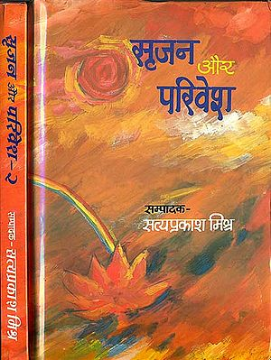 सृजन और परिवेश: Writers Write on The Creative Process (Set of 2 Volumes)