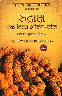 रुद्राक्ष: एक दिव्य शक्ति बीज (रुद्राक्ष के गुणधर्मो की खोज) - The Power of Rudraksha