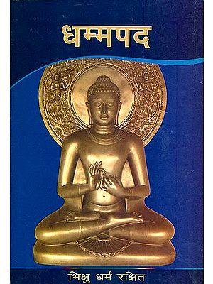 धम्मपद:   Dhammapada