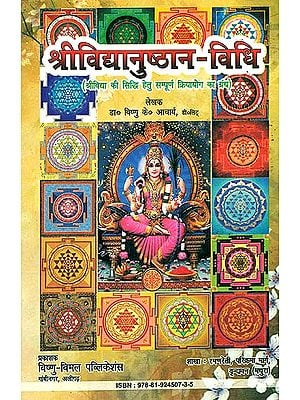 श्रीविद्यानुष्ठान-विधि How to Perform Worship of Shri Vidya