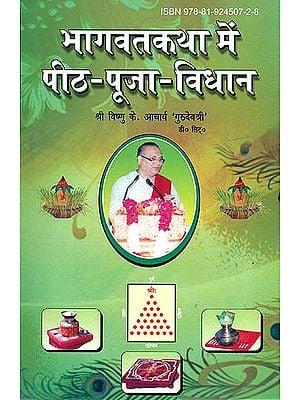 भागवत कथा में पीठ पूजा विधान: Worshipping The Peetha in Bhagavat Katha