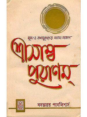শ্রীসাম্ব পুরাণম: Srisamba Purana (Bengali)