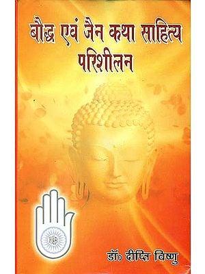 बौद्ध एवं जैन कथा साहित्य परिशीलन: An Analysis of Jain and Buddhist Stories