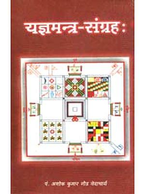 यज्ञमंत्र संग्रह: Collection of Yajna Mantras