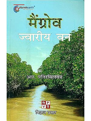 मैंग्रोव ज्वारीय वन: Mangroves - The Tidal Forest