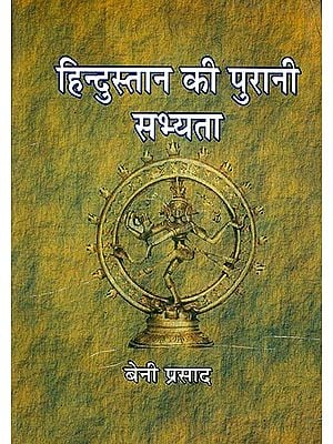 हिन्दुस्तान की पुरानी सभ्यता: India 's Ancient Civilization