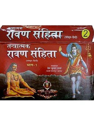 तन्त्रात्मक रावण संहिता: Tantratmak Ravan Samhita (Set of 2 Volumes)