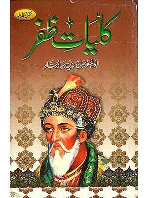 Kulliyat-E-Zafar (Poetry)